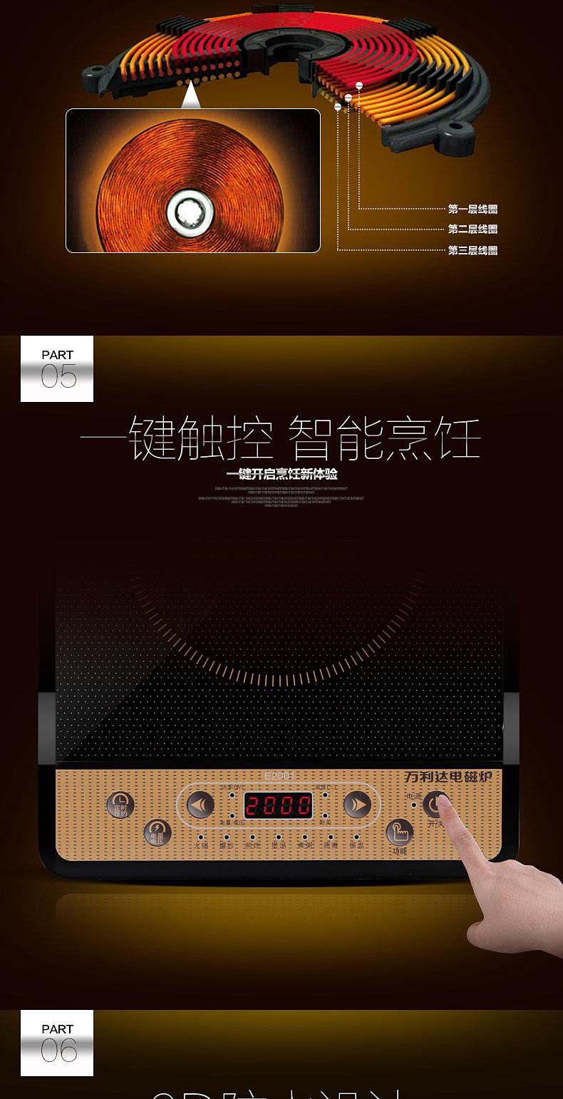 万利达(malata)电磁炉 e2001可火锅电磁炉超薄触摸屏