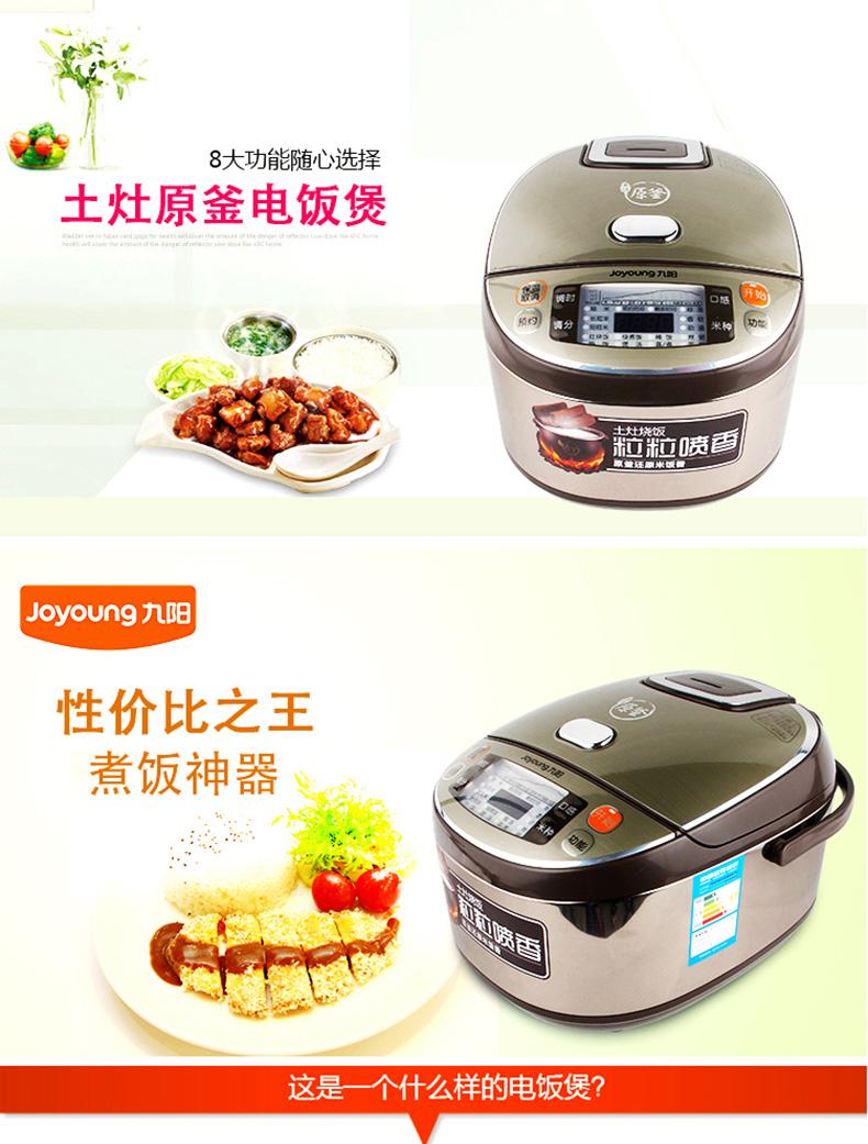 九阳jyf-50fs23 5l智能预约粒粒香电饭煲