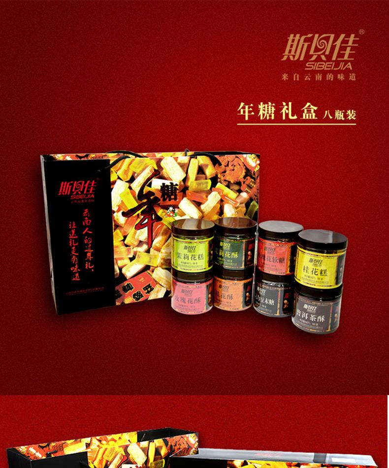 云南通海特产 斯贝佳年糖礼盒(8瓶装)1003g 地道老滇味 传统手工糕点