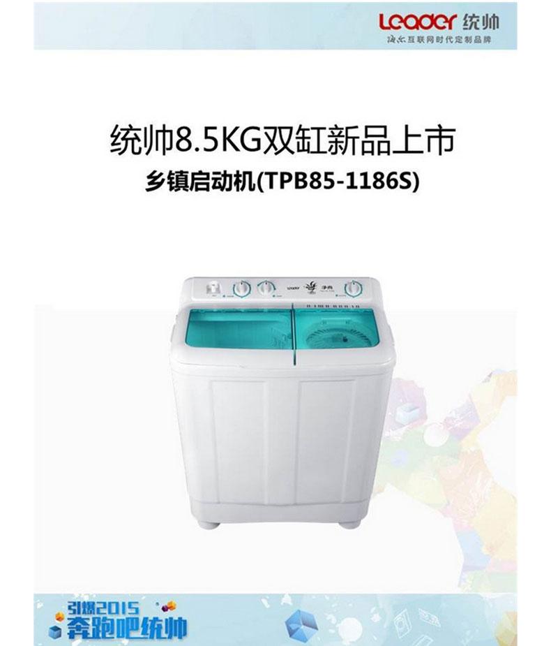 5公斤双桶半自动洗衣机tpb85-1186s