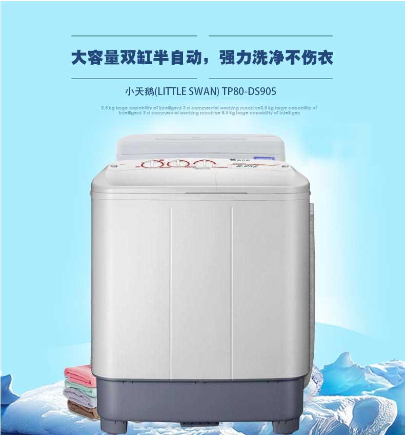 小天鹅双桶洗衣机结构图