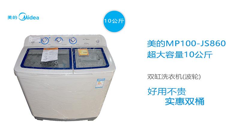 美的mp100-js860 10公斤双桶洗衣机