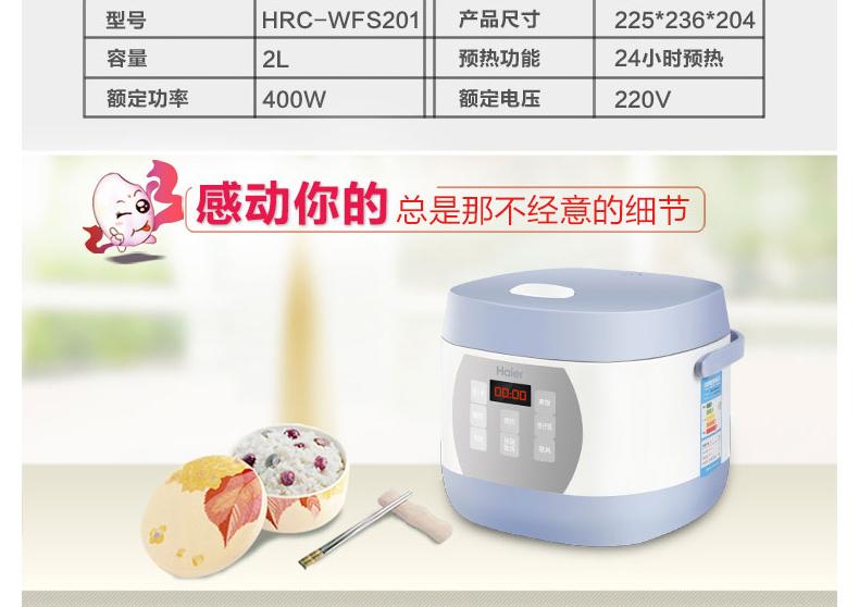 haier/海尔电饭煲hrc-wfs201迷你电饭煲 婴儿粥功能 酸奶功能2l