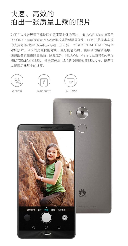 华为手机MATE 8移动标配版 6.0英寸 3G运行内存 32G机身内存