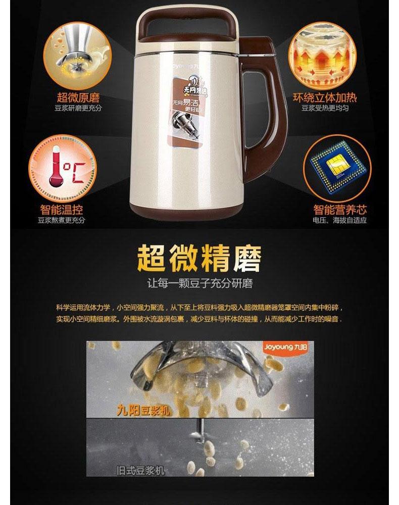 Joyoung 九阳豆浆机 DJ13B N36SG豆浆机家用多功能全自动正品新款