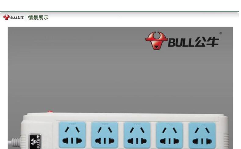 bull/公牛插座gn-312插线板接线板插排插板拖线板3米独立开关