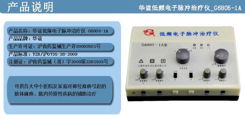 低频脉冲治疗仪电针仪电麻仪电子针灸