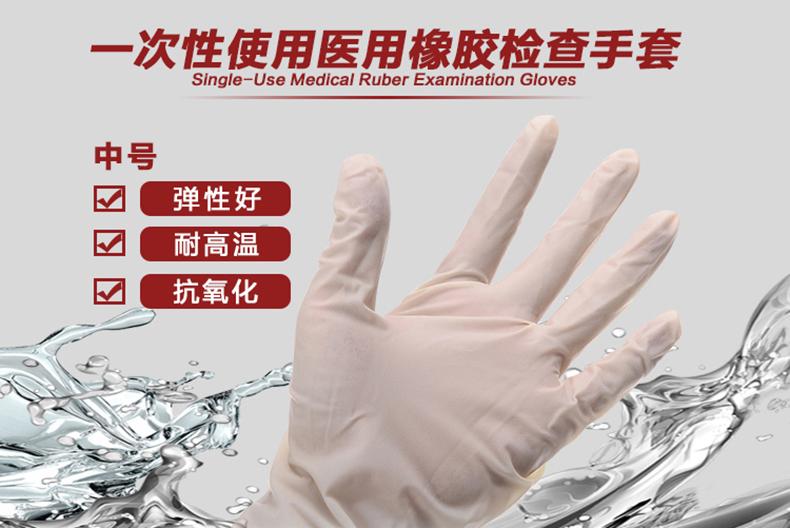 恒生 灭菌橡胶外科手套手术手套 医用橡胶检查手套_中号
