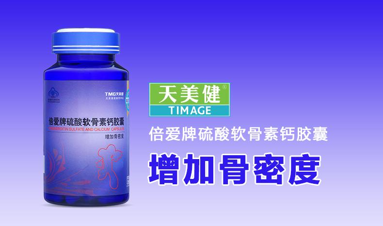 【健保通】莱贝森倍爱牌硫酸软骨素钙胶囊 0.5g*60粒