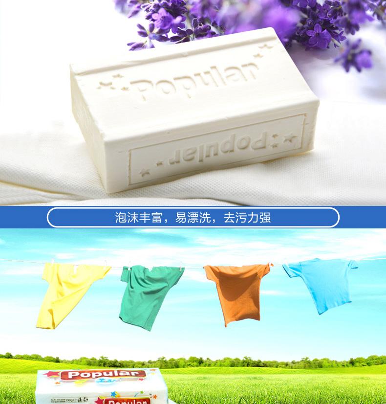 Popular泡飘乐多用途洗衣皂 140g 原味 天然配方 印尼原装进口