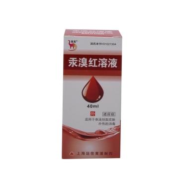 信龙 汞溴红溶液 2% 40ml*1瓶