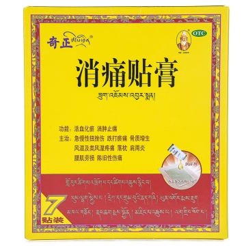 【瀚银通、健保通】消痛贴膏 奇正 1.2g:2.5ml*1贴*7袋