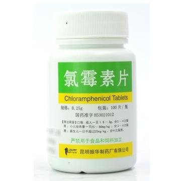 振华制药 氯霉素片 糖衣片或薄膜衣片  0.25g*100片