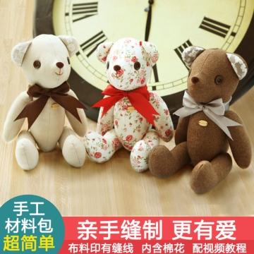 【紫荆屋】暖猫diy布艺材料包手工布偶泰迪熊公仔复古文艺森系毛绒