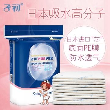 【门店快提】子初产褥期护理垫 孕妇用品 产妇用品 护理垫 10片