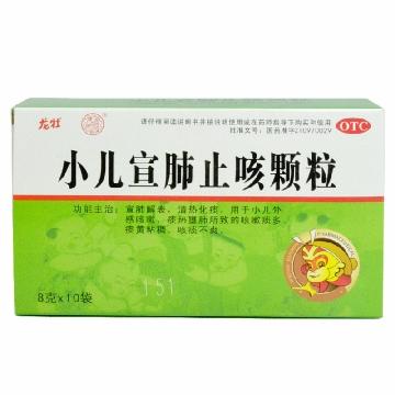 【健保通】龙牡 小儿宣肺止咳颗粒 8g*10袋