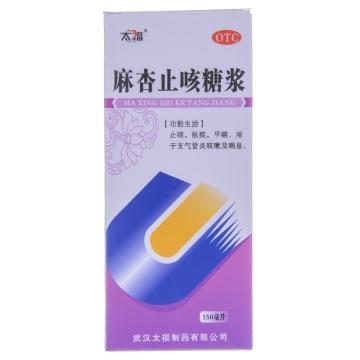 【瀚银通、健保通】麻杏止咳糖浆 太福 150ml*1瓶