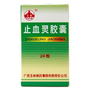 玉林 止血灵胶囊 0.5g*24粒*1瓶【Y】