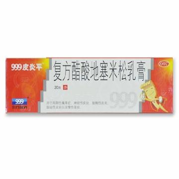 【健保通】999皮炎平 复方醋酸地塞米松乳膏 15mg:20g*1支