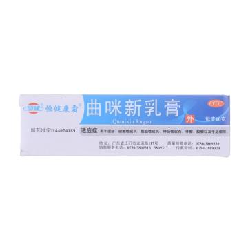 【瀚银通、健保通】恒健康霜 曲咪新乳膏 10g