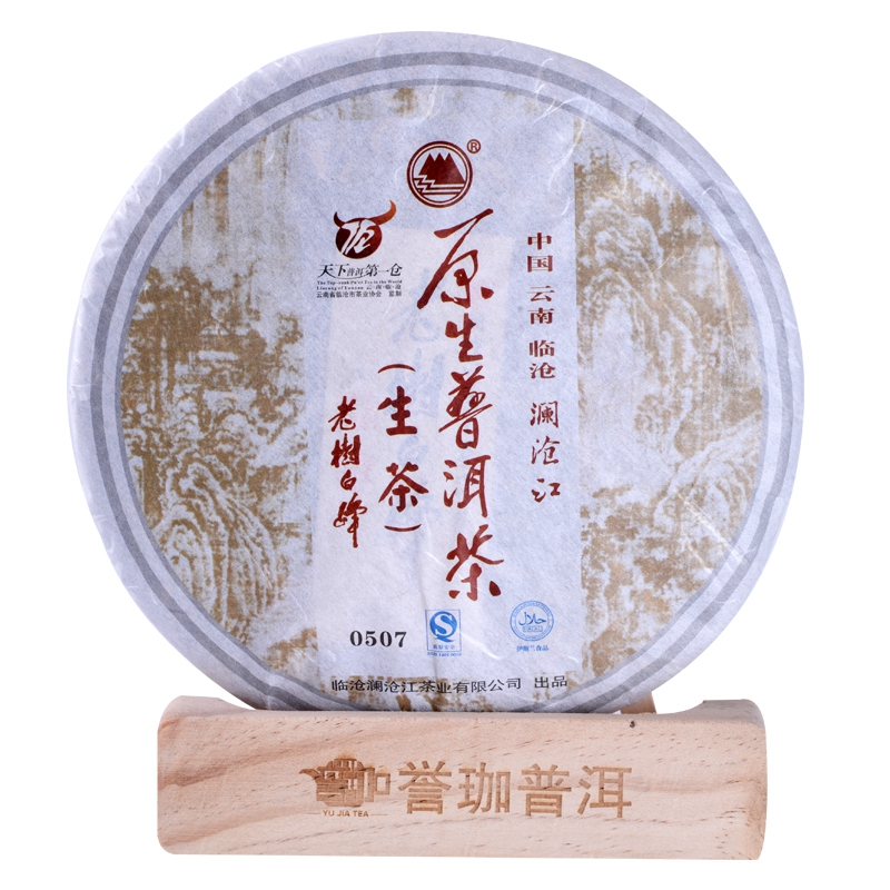 包邮 原生普洱茶(老树白峰生饼)中高端茶饼 357g