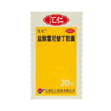 【健保通】汇仁 盐酸雷尼替丁胶囊 0.15g*30粒*1瓶