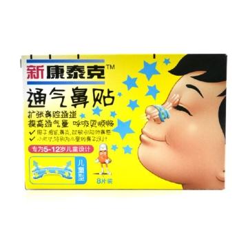 【健保通】新康泰克通气鼻贴(儿童型) 8片