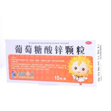 【瀚银通、健保通】葡萄糖酸锌颗粒 70mg*15包 葵花药业
