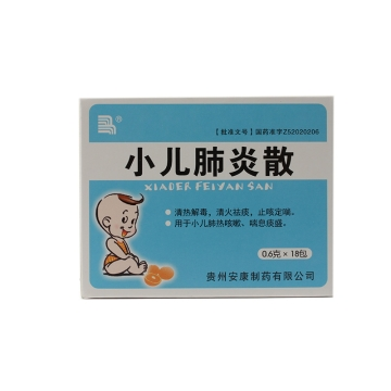 小儿肺炎散 0.6g*18袋【Y】