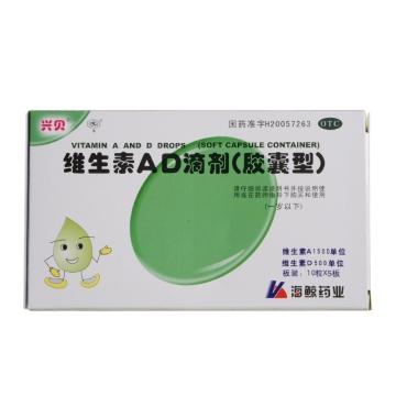 維生素AD滴劑(膠囊型)(1歲以下) 興貝 10粒*5板