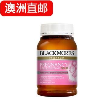 【澳洲直邮】 Blackmores 孕黄金素 Pregnancy&Breast-feeding 180粒直邮商品 品质更好 让消费变得更放心