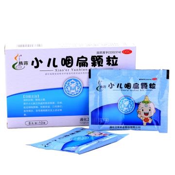 【健保通】腾药 小儿咽扁颗粒 10袋