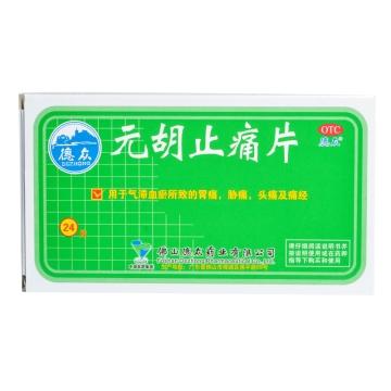 德众 元胡止痛片 薄膜衣片  0.26g*12片*2板*1盒【Y】