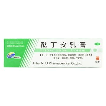 【健保通】新和成 酞丁安乳膏 0.3g:10g*1支
