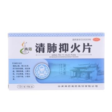 【瀚银通、健保通】清肺抑火片 腾药 0.6g*12片*2板*2袋