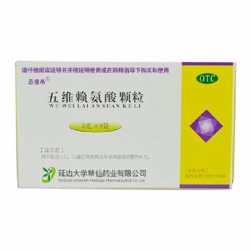 迈维希 五维赖氨酸颗粒 5g*8袋