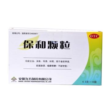 【健保通】九方 保和颗粒 4.5g*10袋