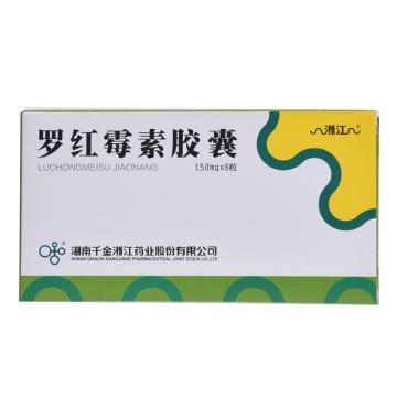 湘江 罗红霉素胶囊 150mg*6粒*1板【Y】