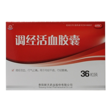 调经活血胶囊 0.38g*12粒*3板【Y】