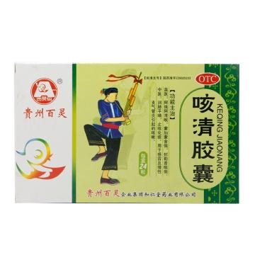 百灵鸟  咳清胶囊 0.35g*12粒*2板*1袋【Y】