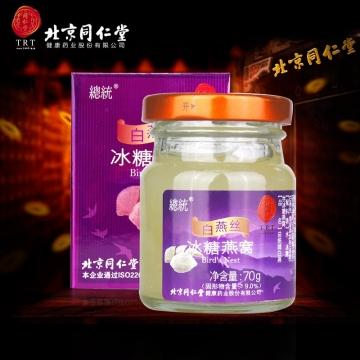 包邮【北京同仁堂】白燕丝冰糖燕窝70g/瓶