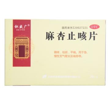 麻杏止咳片(薄膜衣片) 积盛广 0.26g*10片*2板*1袋