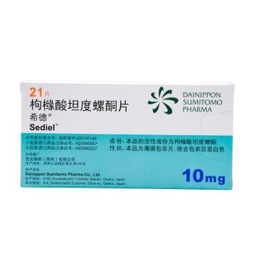 希德 枸橼酸坦度螺酮片 薄膜包衣片  10mg*21片*1板