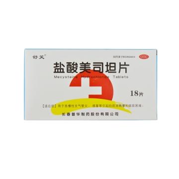 【瀚银通、健保通】舒笑 盐酸美司坦片 薄膜衣片 18片
