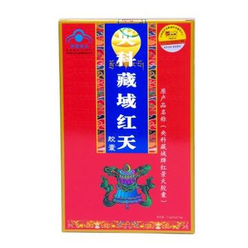央科藏域牌红天胶囊 7.2g(0.3g*24粒)