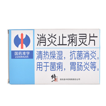 消炎止痢灵片(薄膜衣片) 修正 0.4g*12片*2板*1袋