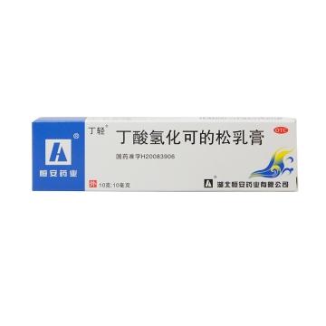丁轻 丁酸氢化可的松乳膏 10g:10mg*1支【Y】