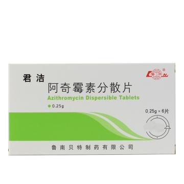 鲁南 阿奇霉素分散片 0.25g*6片【Y】