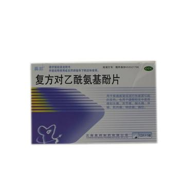 昊邦 复方对乙酰氨基酚片 12片*1板【Y】
