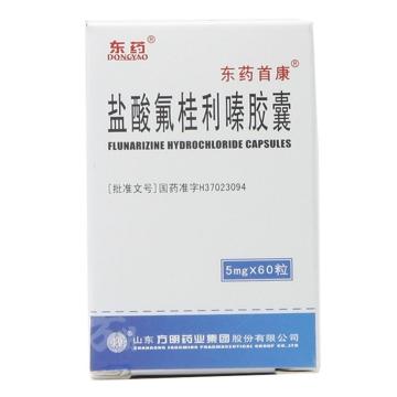 东药 盐酸氟桂利嗪胶囊 5mg*60粒*1瓶【Y】